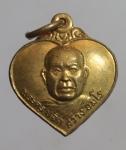 เหรียญพระอธิการสว่าง วัดดอนยอ จ.สุพรรณบุรี  (N46070)