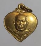 เหรียญพระอธิการสว่าง วัดดอนยอ จ.สุพรรณบุรี  (N46071)