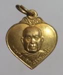 เหรียญพระอธิการสว่าง วัดดอนยอ จ.สุพรรณบุรี  (N46072)