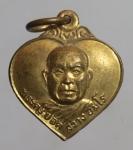 เหรียญพระอธิการสว่าง วัดดอนยอ จ.สุพรรณบุรี  (N46073)
