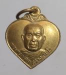 เหรียญพระอธิการสว่าง วัดดอนยอ จ.สุพรรณบุรี  (N46077)