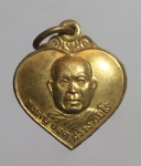 เหรียญพระอธิการสว่าง วัดดอนยอ จ.สุพรรณบุรี  (N46079)
