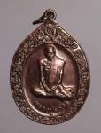 เหรียญหลวงปู่สรวง วัดไพรพัฒนา จ.ศรีสะเกษ (N46086)