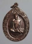 เหรียญหลวงปู่สรวง วัดไพรพัฒนา จ.ศรีสะเกษ (N46087)