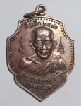 เหรียญหลวงพ่อดำ วัดตุยง จ.ปัตตานี  (N46093)