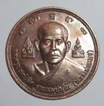 เหรียญหลวงพ่อเณร  วัดซับน้อยธรรมรัศมี จ.เพชรบูรณ์  (N46095)
