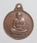 พระเหรียญหลวงพ่ออี่วัดสัตหีบ จ.ชลบุรี ปี 37  (N46099)
