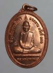 เหรียญหลวงพ่อพรหม วัดช่องแค  จ นครสวรรค์  (N46101)