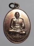 เหรียญหลวงพ่ออั้น วัดนาขาว จ. สระบุรี (N46106)