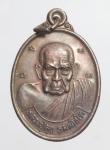 เหรียญหลวงปู่สุข ธัมมโชโต วัดปานจัยนาราม บ้านหนองหมี  จ.บุรีรัมย์  (N46107)