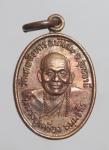 เหรียญหลวงปู่เครื่อง  วัดเทพสิงหาร  จ.อุดรธานี  (N46111)