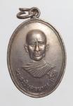 เหรียญหลวงพ่อเชื้อ วัดโคกเข็ม จ.ชัยนาท  (N46119)