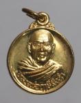 เหรียญหลวงพ่อฤาษีลิงดำวัดจันทราราม จ.อุทัยธานี (N46121)