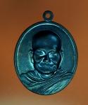 12699 เหรียญหลวงพ่อจรัญ วัดอัมพวัน สิงห์บุรี หมายเลขเหรียญ จ 2038 เนื้อทองแดงรมด