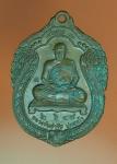 12714 เหรียญหลวงพ่อจำรัส วัดถ้ำภูตอง ลพบุรี หมายเลขเหรียญ 2648 เนื้อทองแดง 69