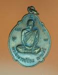 12716 เหรียญหลวงปุ่อ่อน วัดจันทิยาราม อุดรธานี เนื้อทองแดง 90
