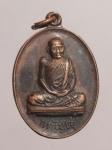 เหรียญหลวงปู่แหวน วัดดอยแม่ปั๋ง จ.เชียงใหม่ กตัญญู งานพระราชทานเพลิงศพ ปี 30  (N