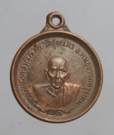เหรียญหลวงปู่เผือก วัดอู่ตะเภา อ.หนองจอก กรุงเทพ  (N46128)