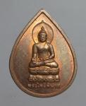 เหรียญพระไพรีพินาศ  วัดบวรนิเวศน์วิหาร จ. กทม.  (N46131)
