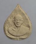 พระผงพระอาจารย์สารัน วัดดงน้อย จ.ลพบุรี  (N46135)