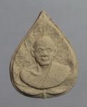 พระผงพระอาจารย์สารัน วัดดงน้อย จ.ลพบุรี  (N46136)