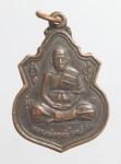 เหรียญหลวงพ่อฤทธิ์ วัดชลประทานดำริ จ.บุรีรัมย์   (N46147)