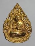 เหรียญสมเด็จโต พรหมรังษี   วัดอินทรวิหาร บางขุนพรหม กทม.  (N46156)