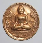เหรียญพระพุทธสิหิงค์มิ่งมงคล จ.นครศรีธรรมราช    (N46170)