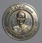 เหรียญอุบาสิกาจันทร์ ขนนกยูง หนึ่งไม่มีสอง เหรียญกฐินสามัคี วัดพระธรรมกาย จ.ปทุม