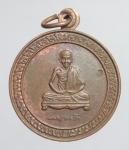 เหรียญหลวงพ่อเกษม เขมโก  สำนักสุสานไตรลักษณ์ จ.ลำปาง   (N46176)