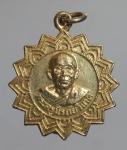 เหรียญพระครูนิรภัยวิเทต (หลวงพ่อทองอยู่) วัดเกยไชยเหนือ จ.นครสวรรค์  (N46179)