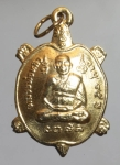 เหรียญพญาเต่าเรือน หลวงปู่หลิว วัดไทรทองพัฒนา จ.กาญจนบุรี  (N46186)