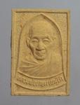 พระผงหลวงพ่อเกษม เขมโก  สำนักสุสานไตรลักษณ์ จ.ลำปาง  (N46201)