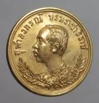 เหรียญจุฬาลงกรณ์ บรมราชาธิราช  หลังหลวงพ่อศรีนวล วัดเพลง จ.นนทบุรี  (N46221)