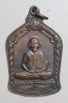 เหรียญหลวงพ่อเกษม เขมโก  สำนักสุสานไตรลักษณ์ จ.ลำปาง รุ่น บารมีท่วมท้น  (N46237)