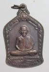 เหรียญหลวงพ่อเกษม เขมโก  สำนักสุสานไตรลักษณ์ จ.ลำปาง รุ่น บารมีท่วมท้น  (N46238)