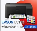 Epson All-in-One Ink Tank Eco L3110 Printer พร้อมหมึกแท้ BK,C,M,Y อย่างละ 1 ขวด