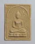 พระผงพระพุทธหลังหลวงปู่ศุข วัดปากคลองมะขามเฒ่า  จ.ชัยนาท  (N46265)