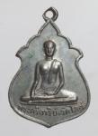 เหรียญพระศรีอาริย์ วัดไลย์ ที่ระลึกสร้างมณฑป ปี 15  จ.ลพบุรี  (N46267)