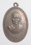 เหรียญหลวงพ่อเฉื่อย วัดยางโทนสามัคคี จ.ลพบุรี  (N46268)