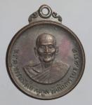 เหรียญพระครูธรรมนิตยานุกูล วัดเนินทราย จ.ตราด  (N46294)