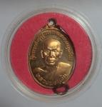 เหรียญหลวงพ่อแช่ม วัดไชยธาราราม จ.ภูเก็ต  ฉลองกาญจนาภิเษก  (N46305)