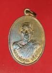 12732 เหรียญหลวงพ่อคูณ วัดบ้านไร่ นครราชสีมา ปี 2531 เนื้อทองแดง 38.1