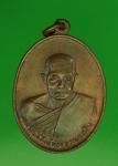 12751 เหรียญหลวงพ่อสิงห์ทอง วัดสามัคคีวัฒนา เพชรบุูรณ์ เนื้อทองแดง 56