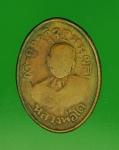 12753 เหรียญหลวงพ่อโต วัดเขาบ่อทอง ระยอง ปี 2508 เนื้อทองแดง 67