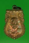 12755 เหรียญหลวงพ่อโต๊ะ วัดสระเกษ ไชโย อ่างทอง เสาร์ 5 เนื้อทองแดง 89