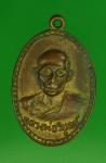 12758 เหรียญหลวงพ่อวิบูล วัดวิบูลย์ประชาสรรค์ เพชรบุรี เนื้อทองแดงกระหลั่ยทอง 55
