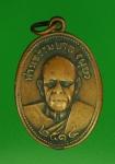 12761 เหรียญหลวงพ่อผุย วัดป่าน้อย อุบลราชธานี ปี 2514 เนื้อทองแดง 93