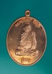 12792 เหรียญหลวงปู่นิพนธ์ วัดยังโคกระอู อุดรธานี เนื้อทองแดง 90