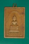 12795 เหรียญรุ่นแรกพระพุทธฉาย สระบุรี ปี 2498 เนืื้อทองแดง 81